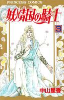 妖精国の騎士(アルフヘイムの騎士)(3)