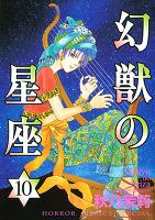 幻獣の星座(10)