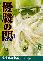 優駿の門-ピエタ-(6)