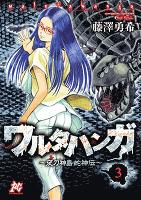 ワルタハンガ ~夜刀神島蛇神伝~(3)