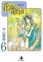 花冠の竜の国(6)