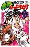 野球しようぜ!(8)