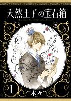 天然王子の宝石箱(1)