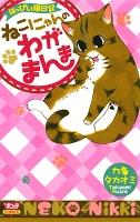 はっぴぃ猫日記 ねこにゃんのわがまんま【試し読み増量版】(1)