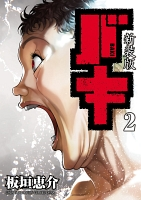 新装版 バキ(2)