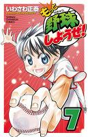 もっと野球しようぜ!(7)