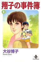 翔子の事件簿(8)