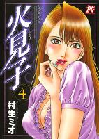 火見子(4)