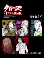 クローズイラストBOOK -電子版-(下)