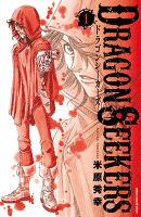 DRAGON SEEKERS(1) 【試し読み増量版】
