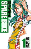弱虫ペダル SPARE BIKE(1) 【試し読み増量版】