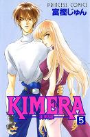 KIMERA ―祈明羅―(5)