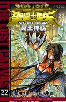 聖闘士星矢 THE LOST CANVAS 冥王神話(22)