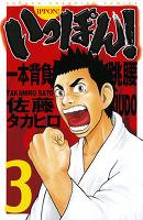 いっぽん!(3)