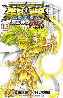 聖闘士星矢 THE LOST CANVAS 冥王神話外伝(13)