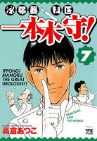 泌尿器科医一本木守!(7)