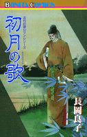 """""""古代幻想ロマン""""シリーズ(12) 初月(みかづき)の歌"""