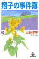 翔子の事件簿(5)