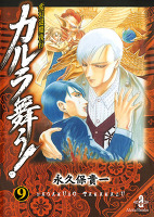 変幻退魔夜行 カルラ舞う!(9) 飛騨怨霊絵巻 (5)