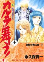 変幻退魔夜行 新・カルラ舞う!(10) 吉備の護法神・下