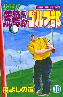 激闘!! 荒鷲高校ゴルフ部(10)