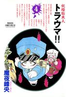 妖怪始末人 トラウマ!!(4)