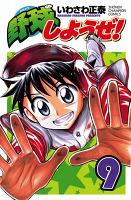 野球しようぜ!(9)
