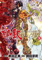 聖闘士星矢EPISODE.G アサシン(5)
