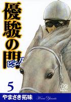 優駿の門-ピエタ-(5)