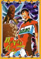 HEAVENイレブン(5)