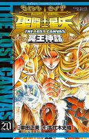 聖闘士星矢 THE LOST CANVAS 冥王神話(20)