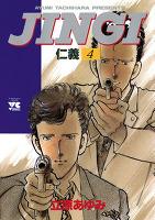 JINGI(仁義)(4)