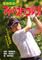 尾崎直道のマイ・べスト・ゴルフ!(2) コース編