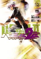 バビル2世 ザ・リターナー(12)