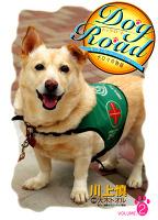 Dog Road セラピードッグ・チロリの物語(2)