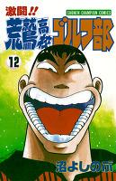 激闘!! 荒鷲高校ゴルフ部(12)