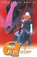 優駿の門 GI(ジーワン)(4)