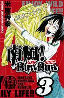 南風! BunBun(3)