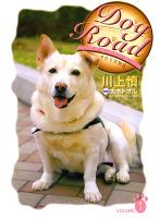 Dog Road セラピードッグ・チロリの物語(1)
