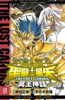 聖闘士星矢 THE LOST CANVAS 冥王神話(8)