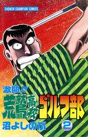 激闘!! 荒鷲高校ゴルフ部(2)