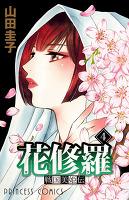 戦国美姫伝 花修羅(4)