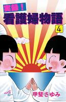実録!看護婦物語(4)