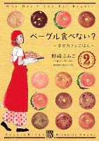 ベーグル食べない?~幸せカフェごはん~(2)