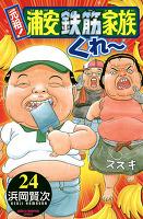 元祖! 浦安鉄筋家族(24)