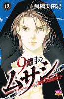9番目のムサシ レッドスクランブル(10)