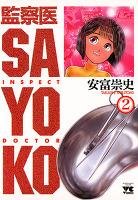 監察医 SAYOKO(2)