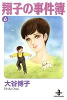 翔子の事件簿(6)