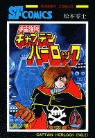宇宙海賊キャプテンハーロック -電子版-(2)