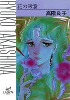 花の殺意(1)